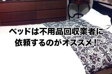 ベッドは不用品回収業者に 依頼するのがオススメ!