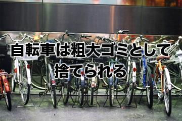 自転車は粗大ゴミとして 捨てられる