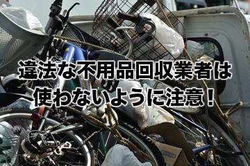 違法な不用品回収業者は 使わないように注意!