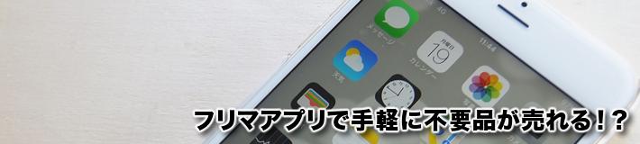 フリマアプリで手軽に不要品は売れる!?
