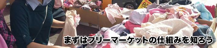 hurima_shikumi_main