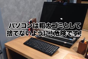 パソコンは粗大ゴミとして 捨てないように!危険です!