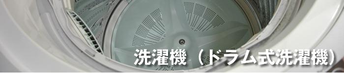 sentakuki_top